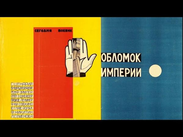 Аудиолекция Милены Мусиной Обломок империи из цикла Лабиринт Фильм за фильмом