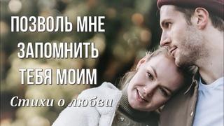 Стихи о любви ❤️ Позволь мне запомнить тебя моим  Автор Нелли Котовская