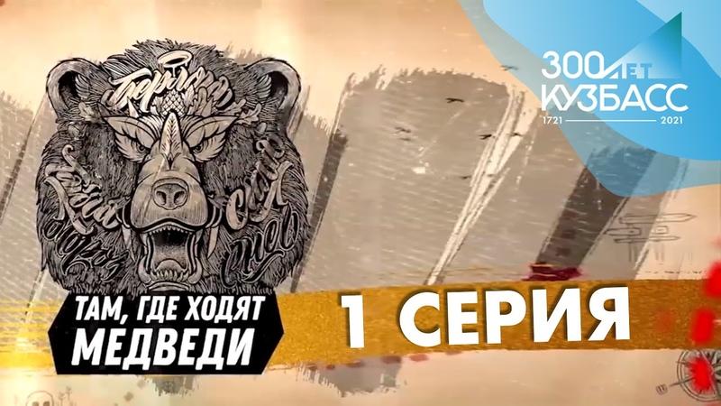 Там где ходят медведи 1 серия 16