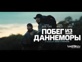 Побег из тюрьмы Даннемора 1 сезон 1 - 7 серия