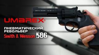 Пневматический револьвер Umarex Smith & Wesson 586
