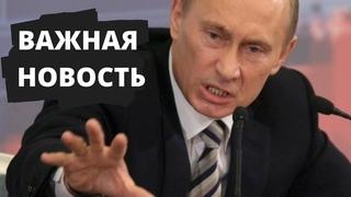 Самое ПОЗОРНОЕ заявление Путина! СМОТРЕТЬ ДО КОНЦА!