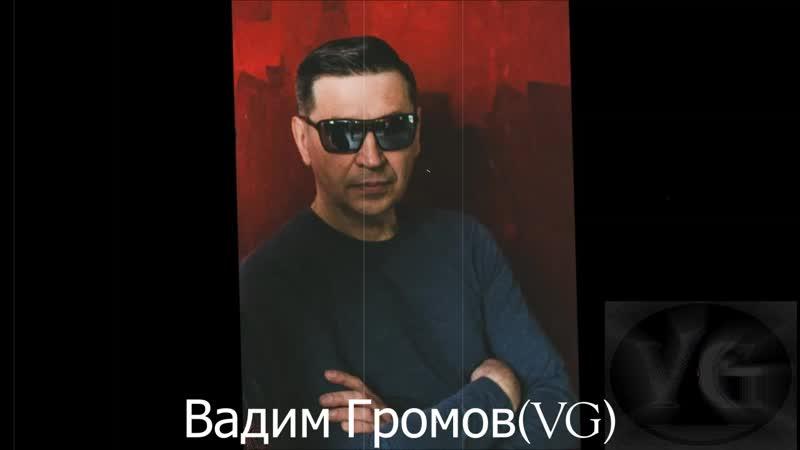 Расплескалась боль Вадим Громов VG
