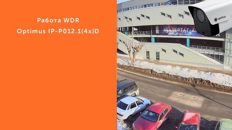 Работа WDR на видеокамере Optimus IP P012 1 4x D