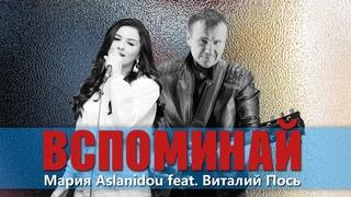 КЛАССНАЯ ПЕСНЯ!👍 ВСПОМИНАЙ МЕНЯ - Мария Aslanidou feat. Виталий Пось