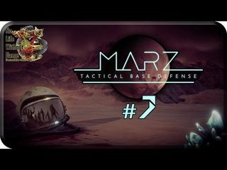 MarZ: Tactical Base Defense[#7] - Пустошь (Прохождение на русском(Без комментариев))