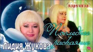 Лидия ЖУКОВА - Последнее раскаяние/ Концерт  Москва/ Кардинал