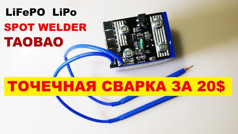Аккумуляторная точечная сварка за 20$ с Taobao LiFePO LiPo Battery spot welder from Taobao!