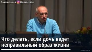 Торсунов О.Г. Что делать, если дочь ведет неправильный образ жизни
