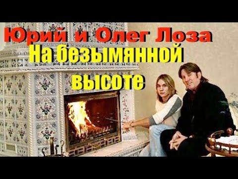 Очень трогательно На безымянной высоте Юрий Лоза и Олег Лоза