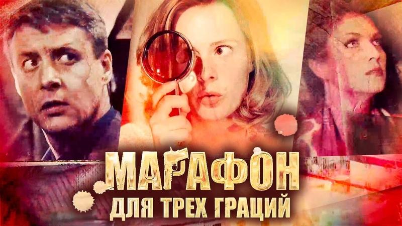 МАРАФОН ДЛЯ ТРЕХ ГРАЦИЙ иронический детектив экранизация