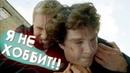 Шерлок УПОРОТЫЙ ДЕТЕКТИВ 2 Переозвучка смешная озвучка пародия