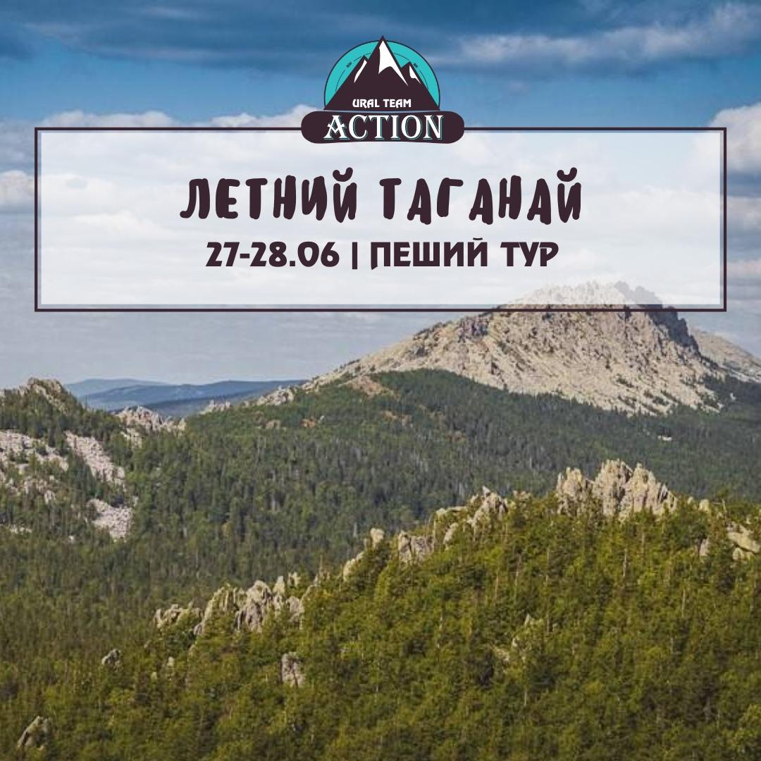 Афиша Екатеринбург ACTION / Осенний поход на Таганай / 3 октября