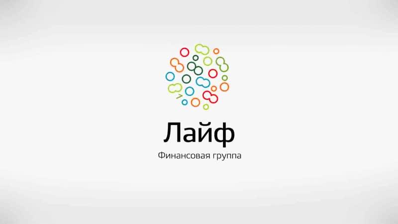 Что символизирует новый логотип Финансовой Группы ЛАЙФ