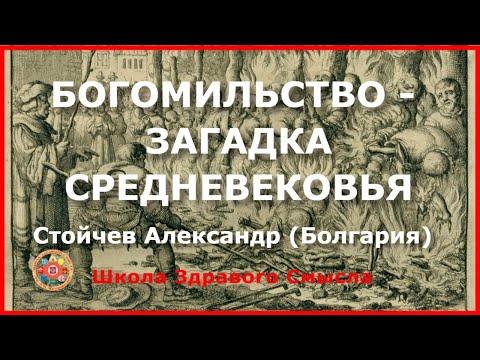 Богомильство загадка Средневековья Стойчев Александр Болгария