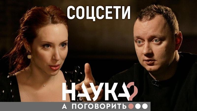 Андрей Коняев Что с нами делают соцсети Лайкозависимость травля депрессия А поговорить