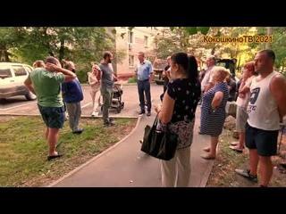 проблема переноса главной мусорки вглубь посёлка Кокошкино, встреча с жителями, часть 1