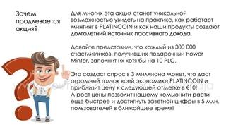 +++Platincoin+++  Важные новости от 06 04 2020