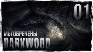 МЫ ОБРЕЧЕНЫ | Прохождение Darkwood [КОШМАР] - Серия №1
