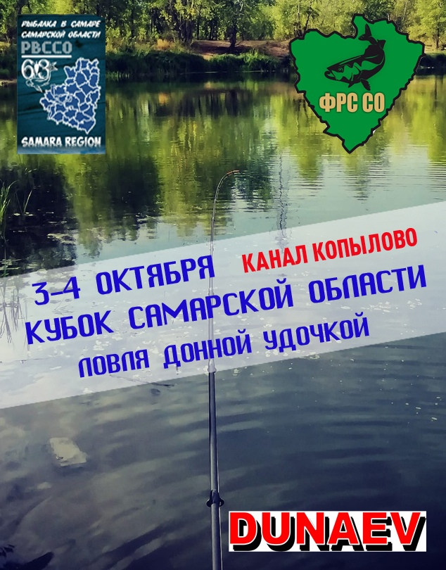 Афиша Кубок Самарской области (Донная удочка)