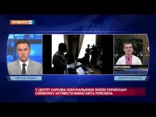 Активісти шукають винних у знятті державної символіки в Харківській міськраді