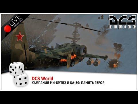 DCS World. Кампания Ми-8МТВ2 и Ка-50: Память Героя 9