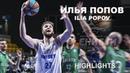 Ilia Popov Highlights 2019/20 BC Enisey | Илья Попов лучшие моменты