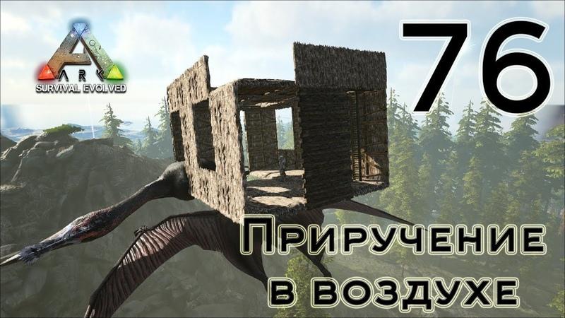 ARK Survival Evolved The Island одиночка 76 Приручение Кетцаля в воздухе