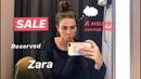 SALE!Что можно прикупить на распродажах в RESERVED/ZARA/HM. Баско пати в Екатеринбурге.