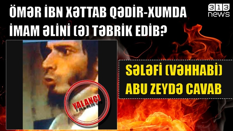 Ömər ibn Xəttab imam Əlini ə Qədir xumda təbrik edib Abu Zeydə cavab