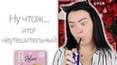 Challenge: макияж САМОЙ дешевой косметикой || Farres, Sakura Bando, Ruby Rose, Балет