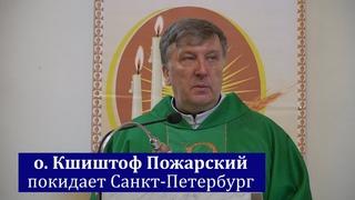о. Кшиштоф Пожарский уезжает из Петербурга