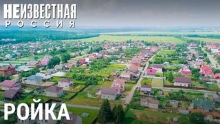 Ройка. Деревня клипмейкеров   НЕИЗВЕСТНАЯ РОССИЯ