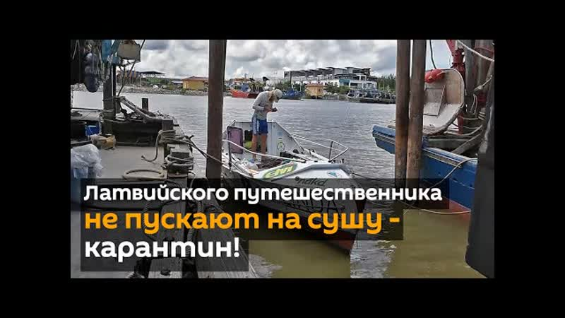 После скитаний по океану латвиец Карлис Барделис не может сойти на берег - из-за карантина