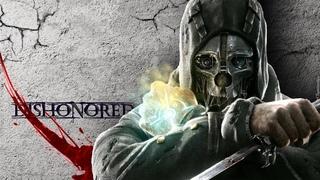 Dishonored. Часть 2: Тайные союзники // Руна