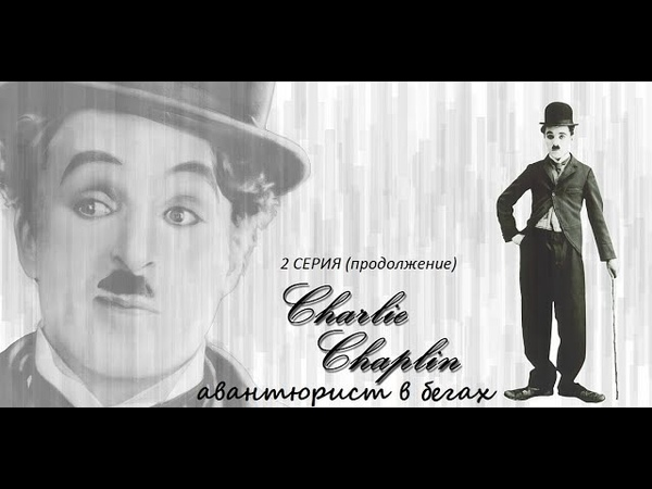 Чарли Чаплин авантюрист в бегах продолжение 2 серия Charlie Chaplin adventurer on the run sequel 2 e