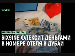 6ix9ine флексит деньгами в номере отеля в Дубаи [Рифмы и Панчи]