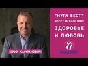 Юрий Карманович / представитель NUGA MEDICAL в восточной ЕВРОПЕ