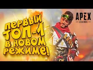 SHIMOROSHOW ПЕРВЫЙ ЭПИЧНЫЙ ТОП - 1 В НОВОМ РЕЖИМЕ! - ЗДЕСЬ МОЖНО ЧИТЕРИТЬ! - Apex Legends