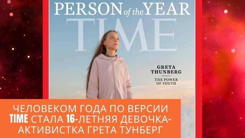 Человеком года по версии Time стала 16 летняя девочка активистка Грета Тунберг