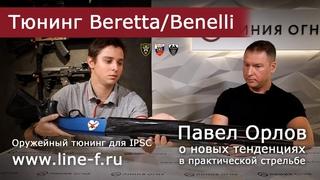Павел Орлов о новых тенденциях в практической стрельбе. Карбоновые цевья и приклады Beretta/Benelli.