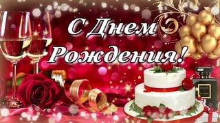 С Днем Рождения Женщине! Яркое Красивейшее Поздравление С Днем Рождения!
