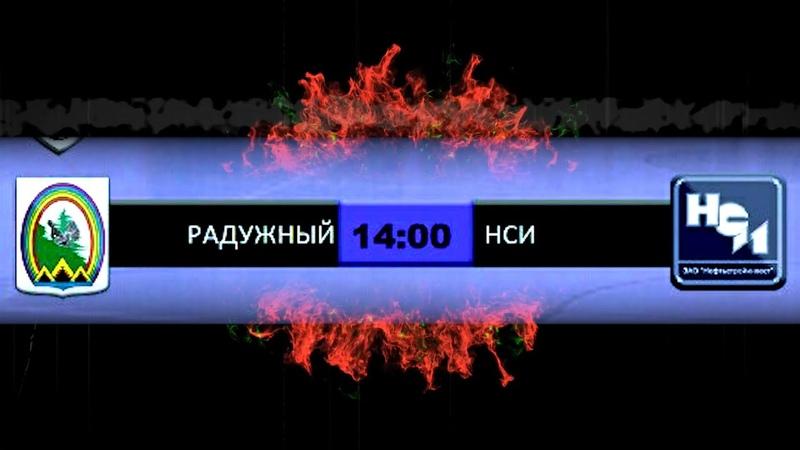 II НМФЛ 9 тур матч Радужный НСИ 24 февраля 2020