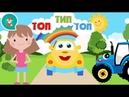 Топ Тип Топ и Синий трактор едет по полям! Новые песенки для детей! Мультики для самых маленьких! 0