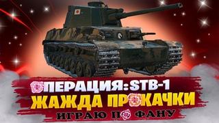 World of Tanks 💥 Мир Танков в 1440р 💥 Японский гори пуканий продолжается   Жажда Прокачки до STB-1