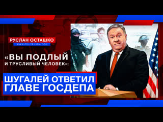 - «Вы подлый и трусливый человек»_ россиянин ответил главе Госдепа США (Руслан Осташко)_1080p