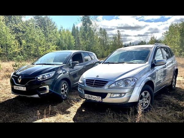 НА ВСЕ ДЕНЬГИ RENAULT Kaptur против SsangYong Kyron и Toyota LC Prado 150