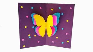 Бабочка. Как сделать открытку своими руками. Поделки из бумаги. Аппликация.