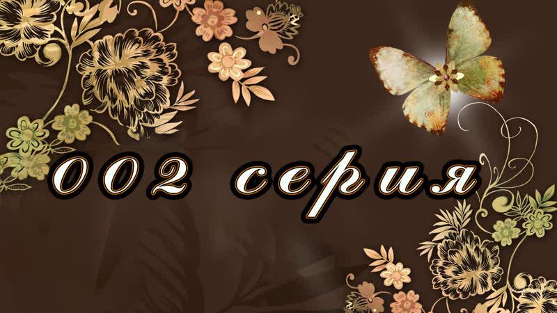 Вдова Бланко 002 серия 2006