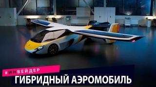 Гибридный аэромобиль, электроскейтборд и полет в космос. Техно новости